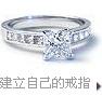钻石 戒指 定制戒指